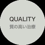 QUALITY 質の高い治療
