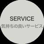 SERVICE 気持ちの良いサービス