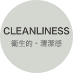 CLEANLINESS 衛生的・清潔感