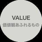 VALUE 価値観あふれるもの